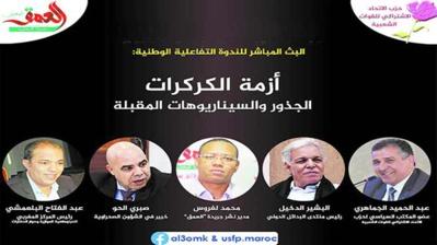 """La conférence nationale organisée par l'USFP et """"Al Omq """" marquée par des échanges fructueux"""