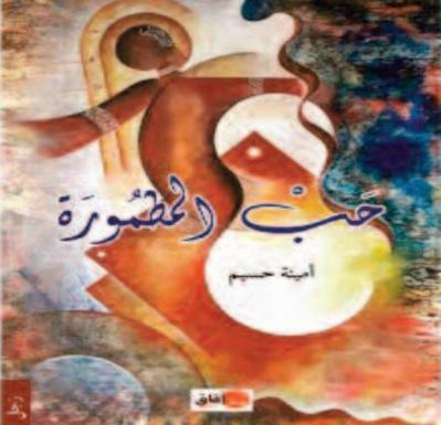 """""""Hab Matmoura """" , nouveau recueil poétique d'Amina Hassim"""