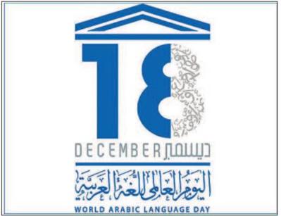 Le CCME célèbre le multilinguisme et la diversité culturelle à l' occasion de la Journée mondiale de la langue arabe