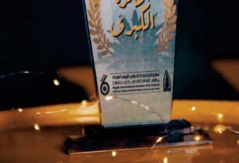 """""""It' s Better There """" , Grand Prix du 6ème Festival international du film amateur d'Oujda"""