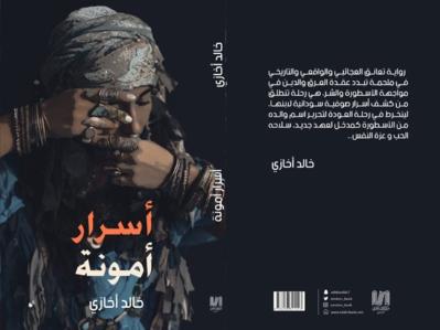 «Les secrets d'Amona», nouveau roman de Khalid Akhazi