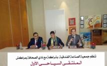 Essaouira abrite son premier séminaire touristique et médiatique