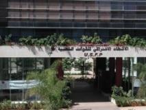 Deuxième session de la Commission administrative de l'USFP