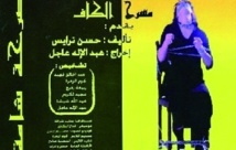 «Le cri de Chama» en représentation au Théâtre Mohammed V