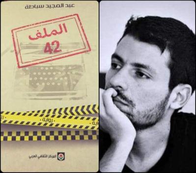 Abdelmajid Sebbata dans la short list du Booker 2021