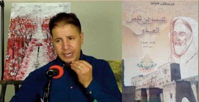 """Publication d' une nouvelle édition de l' ouvrage """"Aissa Ben Omar El Abdi"""""""