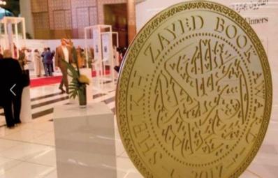 Deux ouvrages marocains en lice pour le Prix du livre Sheikh Zayed