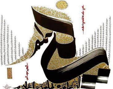La calligraphie arabe à l'honneur à Oujda