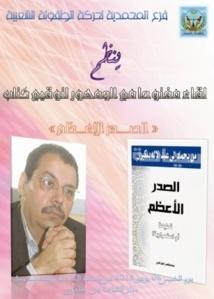 Mustapha Laraki signe son livre à Mohammedia