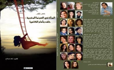 """""""La femme dans le cinéma marocain, devant et derrière la caméra"""": L'hommage mérité aux comédiennes et cinéastes marocaines"""