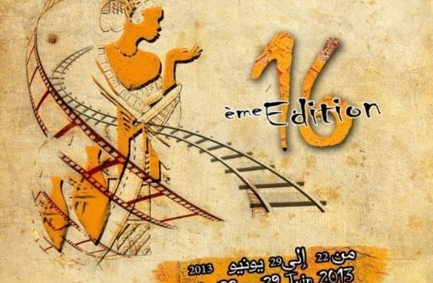 Ouverture de la 16ème édition du Festival du cinéma africain à Khouribga