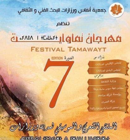 """Karima Skalli et Ahmed Lamsayeh pour une ouverture en musique et en poésie à """"Tamawayt"""""""