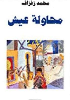 Mohamed Zefzaf Vibrations, écriture et silence