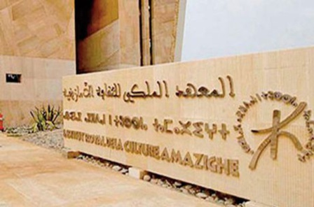 Prix national de la culture amazighe
