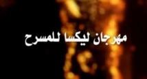 La contribution de la femme à la promotion du théâtre marocain en débat à Larache