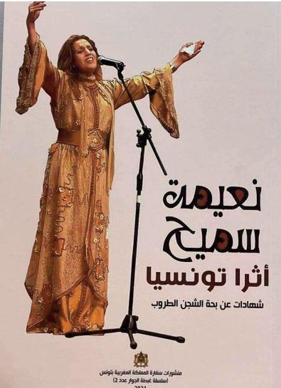 Encore un enrouement céleste, Lalla Naïma