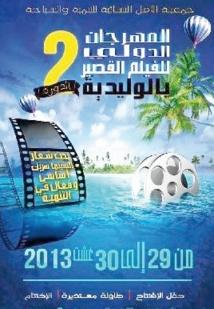 Le court-métrage à l'honneur à Oualidia
