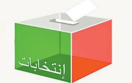Plus de 17 millions de citoyennes et citoyens conviés aux urnes