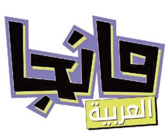 Lancement de la première édition du magazine Manga Arabia Kids