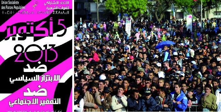 Demain au Complexe Moulay Abdallah à Rabat, meeting de l'USFP pour dénoncer le chantage politique et la paupérisation