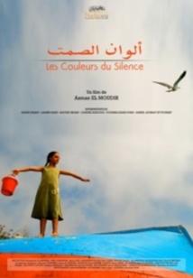 """""""Couleurs de silence"""" d' Asmae El Moudir en compétition en Mauritanie"""