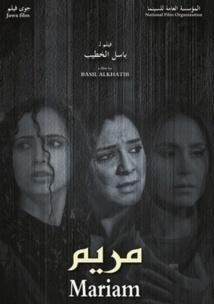 """Le film syrien """"Mariam"""" récompensé"""
