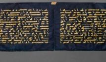Lumière dans l'art et science islamique