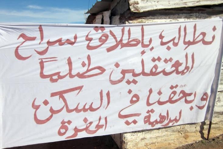 Les habitants de Douar Brahma à Mohammedia tabassés par les forces de l'ordre