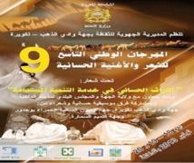 9ème édition du Festival de la poésie et de la chanson hassanies