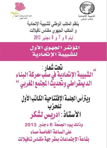 Congrès de la Chabiba de la région Meknès-Tafilalt