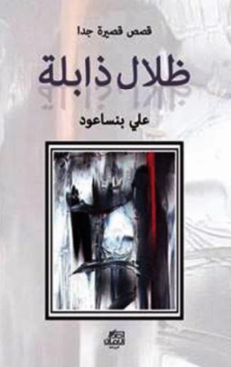 """""""Pâles ombres"""" … Premier recueil de nouvelles courtes d'Ali Bensaoud"""