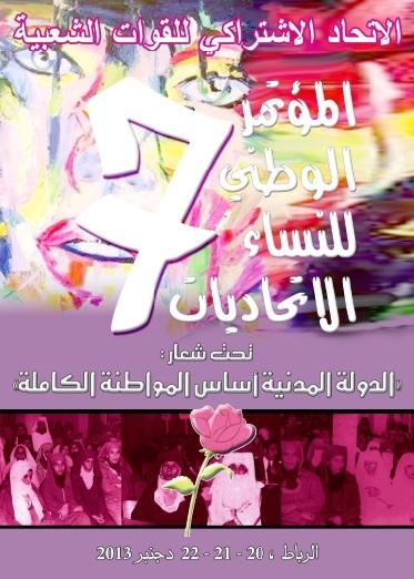 Les femmes ittihadies organisent leur VIIème Congrès aujourd'hui à Rabat
