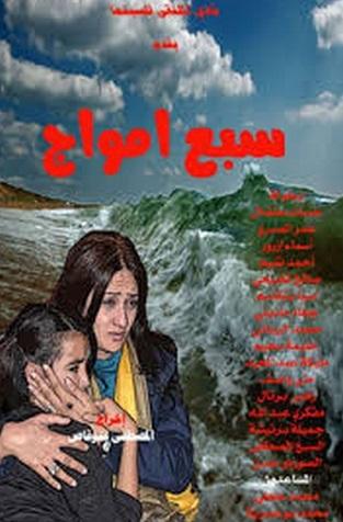 "Projection de ""Sept vagues"" d'El Mustapha Ben Ouakkass à El Jadida"