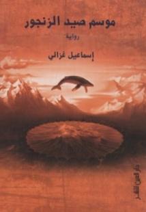 Prix Booker du roman arabe 2014
