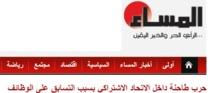L'USFP porte plainte contre Al Massae