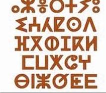 L'IRCAM célèbre le 11ème anniversaire de l'officialisation du Tifinagh