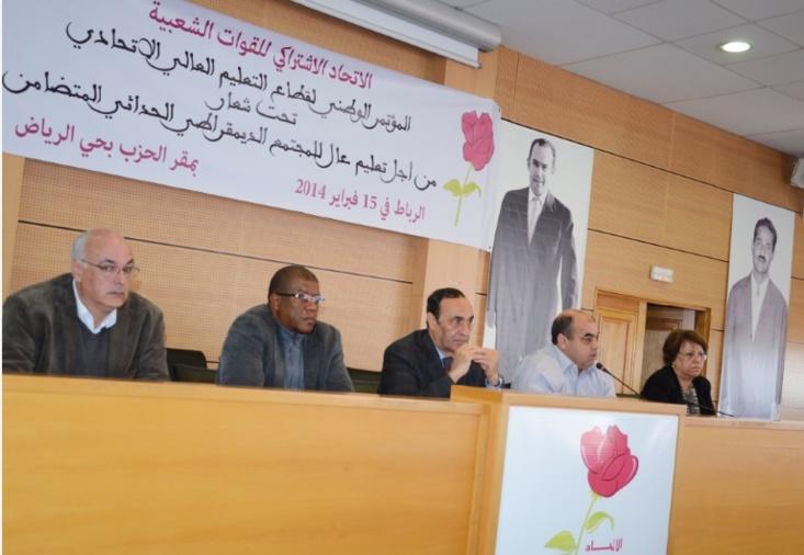 Premier congrès du secteur ittihadi de l'enseignement supérieur