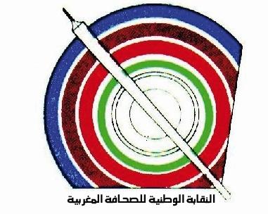 La déontologie de la presse en débat à Rabat