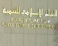 Programme de la BID pour le financement des microprojets au Maroc