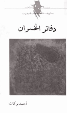Ahmed Barakat ou l'effervescence des mots