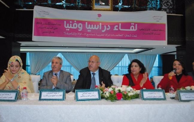 L'OSFI débat des attentes de la femme marocaine pour une société d'égalité et de parité