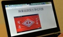 Insolite : Le site Internet des yakuza