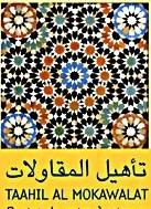 "Lancement à Fès du projet ""Taahil Al Moukawalat"""
