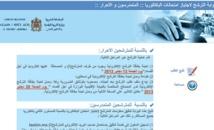 Un service électronique  dédié à la vérification des candidatures au baccalauréat
