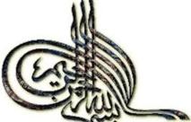 La calligraphie arabe  dans tous ses états à Fès