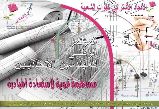 Forte contribution des ingénieurs ittihadis à la reprise de l'initiative
