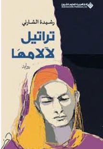 Nouvelles appréciées de la littérature arabe  Rachida El Charni : Les morts reviennent du passé (1)