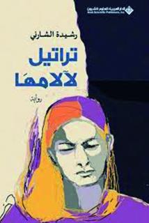 Nouvelles appréciées de la littérature arabe   Rachida El Charni : Les morts reviennent du passé (2)