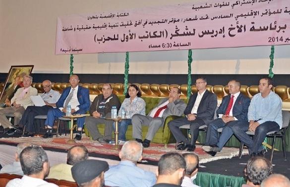 Driss Lachguar au VIème Congrès provincial de Tétouan