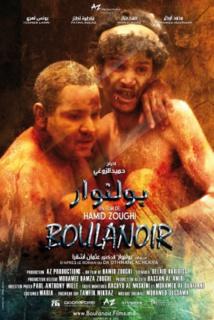 """Le nouveau film """"Boulanoir"""" de Hamid Zoughi en avant-première"""